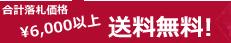 合計落札価格 6,000以上で送料無料!!